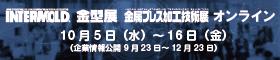 オンライン展示会のお知らせ